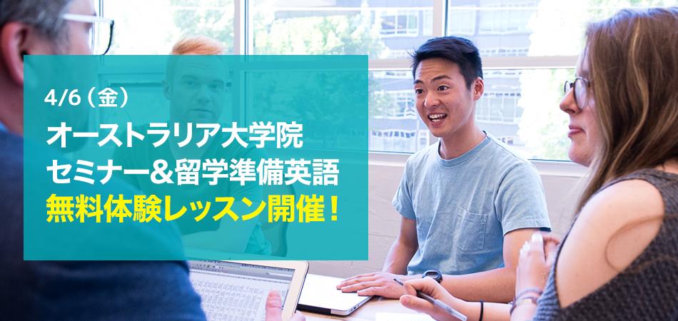 オーストラリア大学院セミナー&留学準備英語体験レッスン