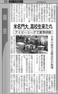icc20150204nikkei
