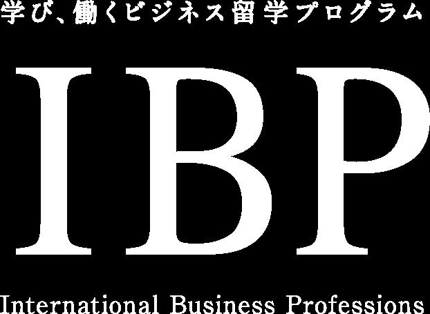 学び、働くビジネス留学プログラム International Business Professions - IBP