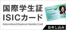 国際学生証 ISICカード