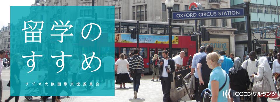 留学のすすめ|ラジオ大阪国際交流委員会