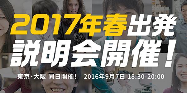 """""""2017年春出発説明会開催"""""""