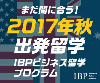 """""""2017年秋出発留学"""""""