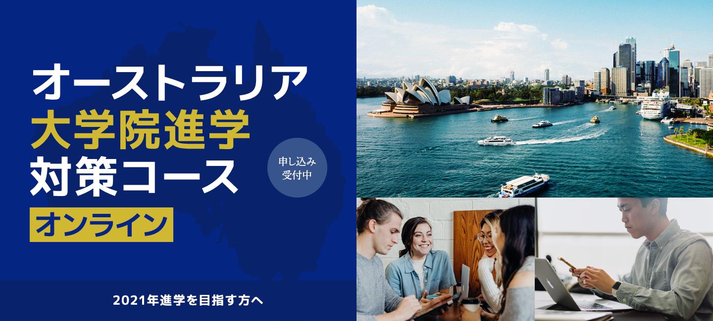 オーストラリア大学院進学対策コース