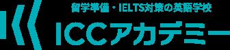留学準備・IELTS対策の英語学校 ICCアカデミー