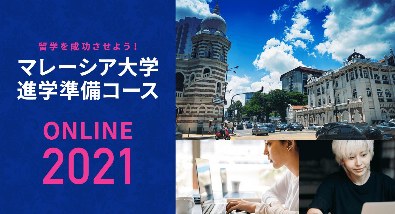 マレーシア留学を成功させよう!マレーシア大学進学準備コース(オンライン)10月19日開講!