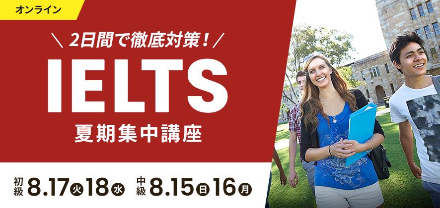 IELTS夏期集中講座