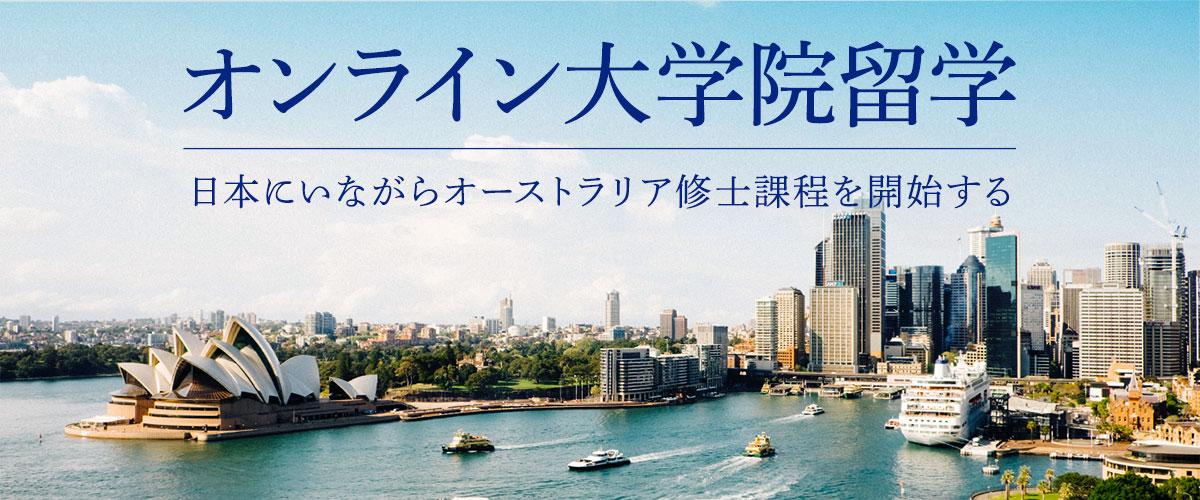 オンライン大学院留学 日本にいながらオーストラリア修士課程を開始する