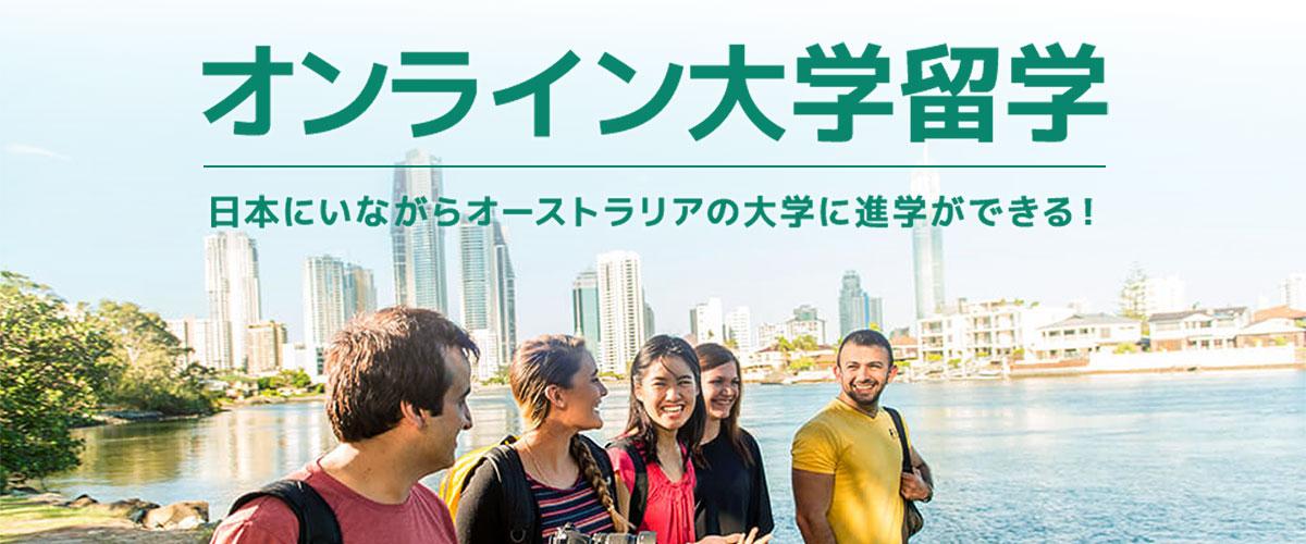 オンライン大学留学 日本にいながらオーストラリアの大学に進学ができる!