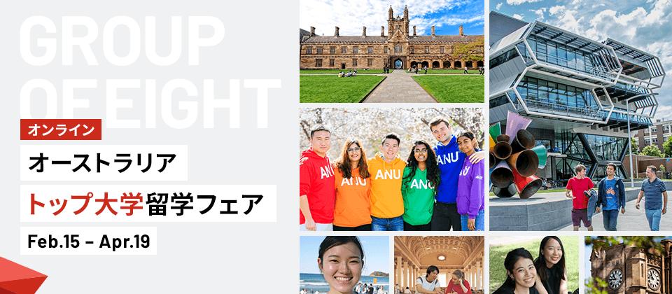 GROUP OF EIGHT オーストラリアトップ大学留学フェア