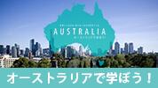オーストラリアで学ぼう