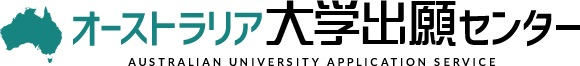 オーストラリア大学・大学院留学 プレアセスメントサービス(合格判定サービス)