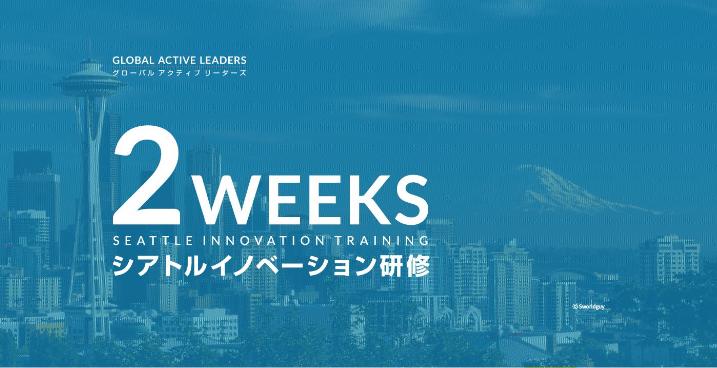 2週間 シアトルイノベーション研修(次世代リーダー育成&他流試合)が始動します。