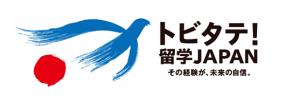 トビタテ!留学JAPANのロゴ