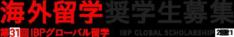 第31回IBPグローバル留学 海外留学奨学生募集