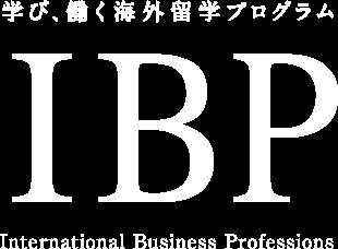 学び、働く海外留学プログラム International Business Professions - IBP