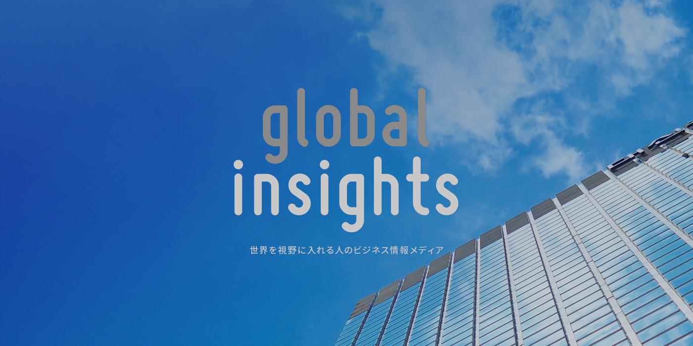 global insights 世界を視野に入れる人のビジネス情報メディア