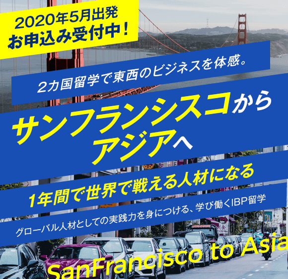 サンフランシスコからアジアへ