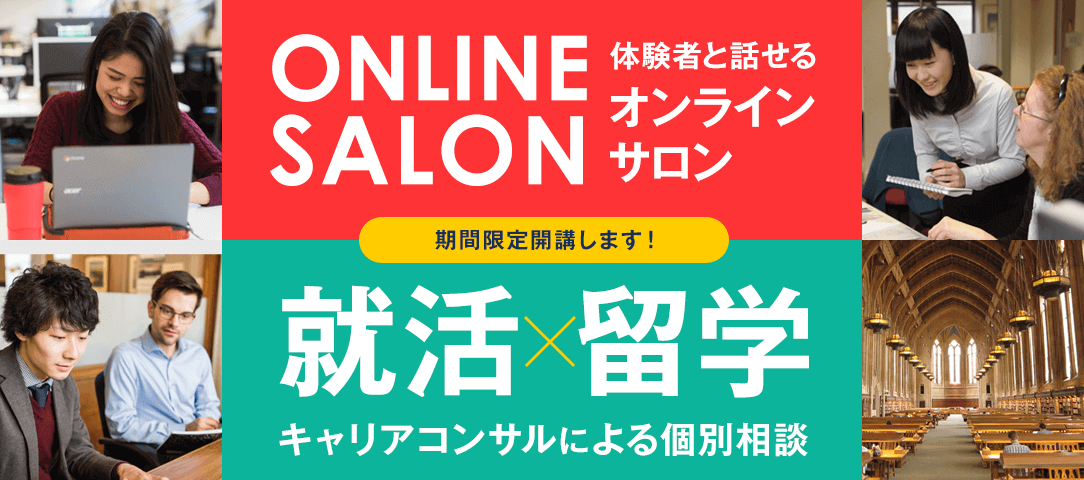 ONLINEサロン+就活×留学