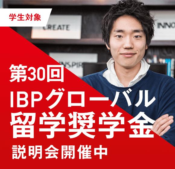 IBPグローバル留学奨学金