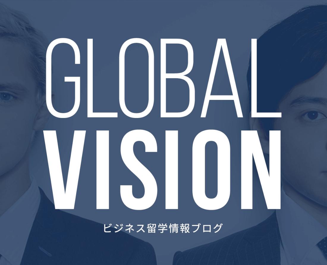 ビジネス留学情報ブログ「GLOBAL VISION」