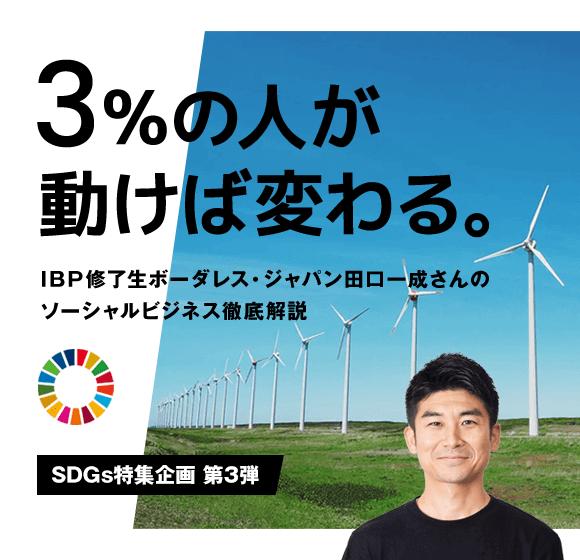3%の人が動けば変わる。ボーダレス・ジャパン代表田口一成さんのソーシャルビジネス徹底解説