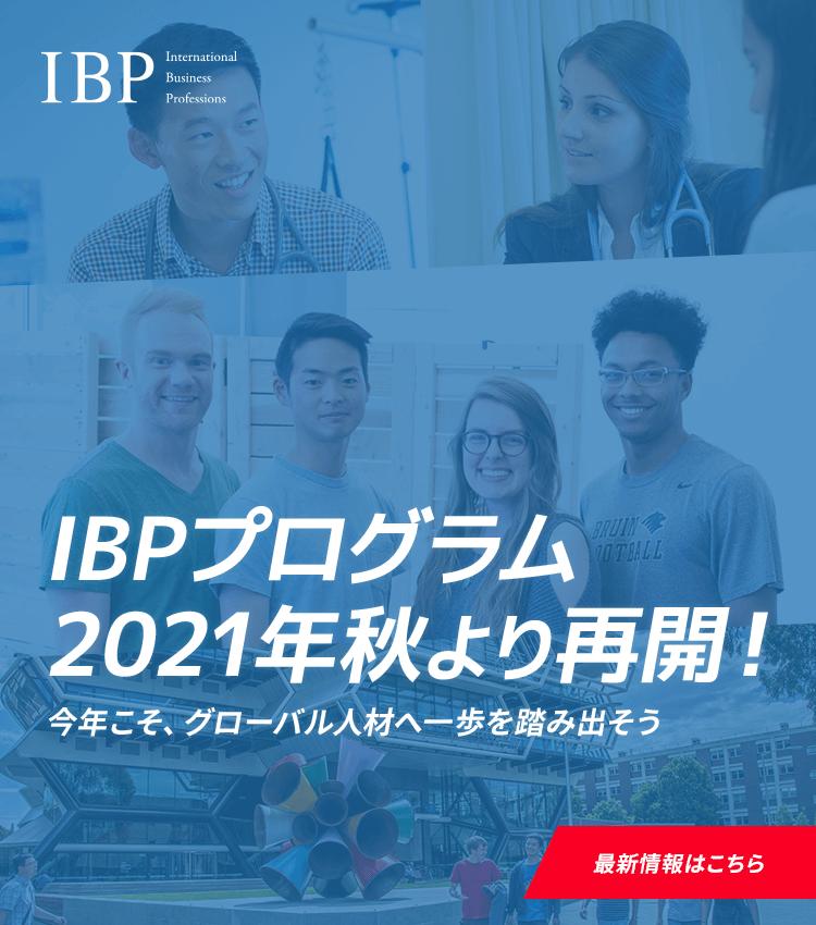 IBPプログラム2021年秋より再開!