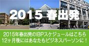 2015年春出発のIBP留学スケジュール!