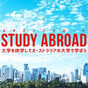 大学を休学してオーストラリアの大学で学ぼう