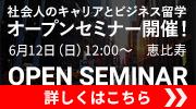 社会人のキャリアとビジネス留学 オープンセミナー開催!