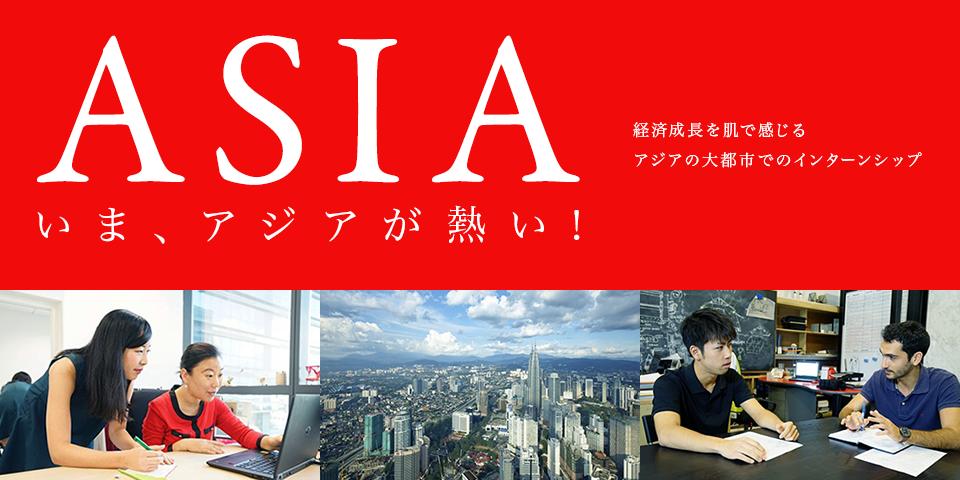 「いまアジアが熱い!」経済成長を肌で感じるアジアの大都市でのインターンシップ