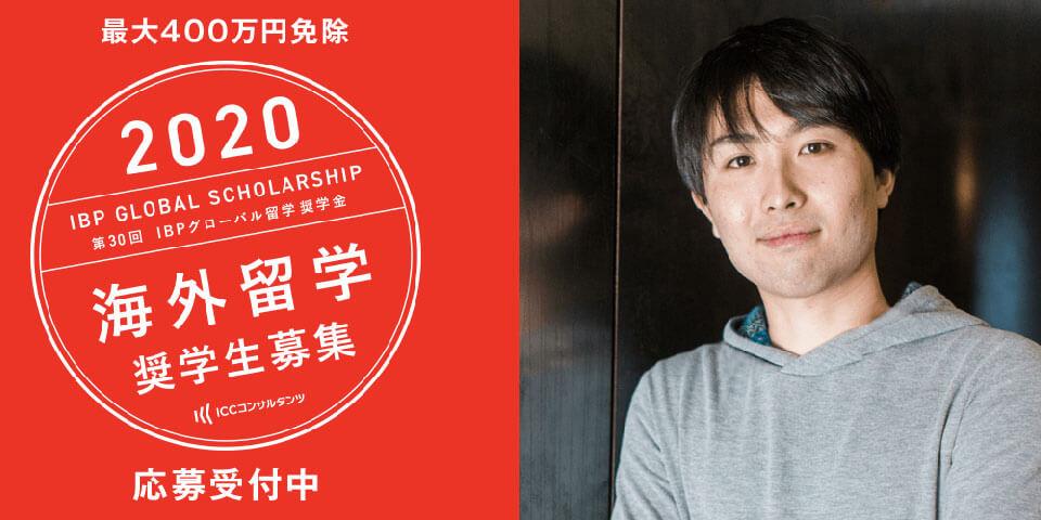 第30回IBPグローバル留学 海外留学奨学生募集