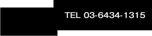 TEL 03-6434-1315