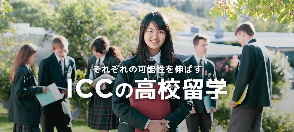 ICCの高校留学