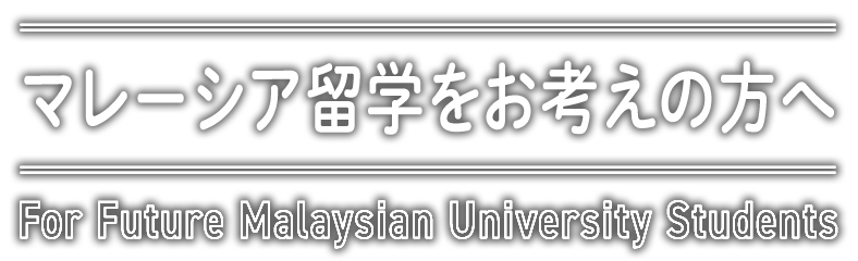 マレーシア留学をお考えの方へ
