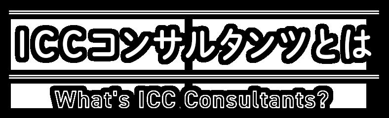 ICCコンサルタンツとは