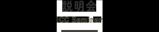 説明会 ICC Seminar