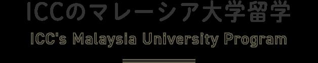 ICCのマレーシア大学留学