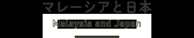 マレーシアと日本