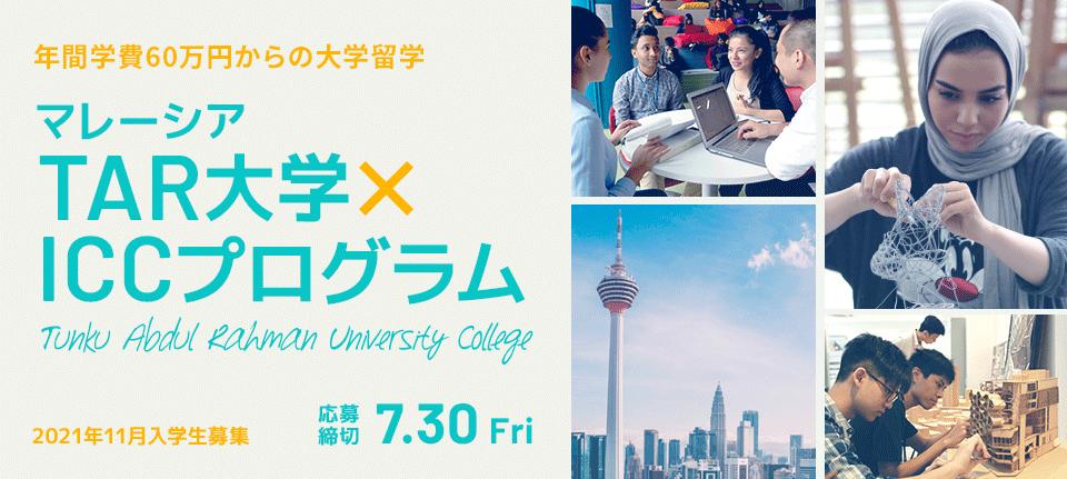 年間学費60万円からの大学留学 マレーシアTAR大学 × ICCプログラム