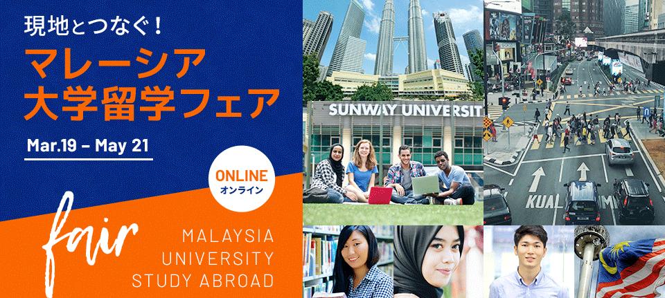 現地とつながる!マレーシア大学留学フェア オンライン