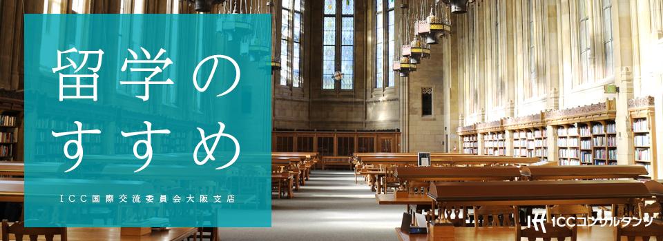 留学のすすめ|ICC国際交流委員会 大阪支店