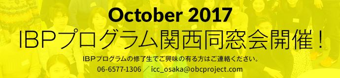 IBPプログラム関西同窓会開催