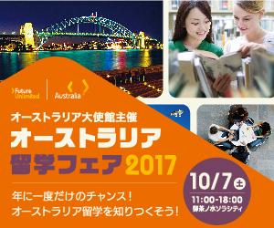 オーストラリア留学フェア2017