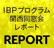 IBPプログラム関西同窓会レポート