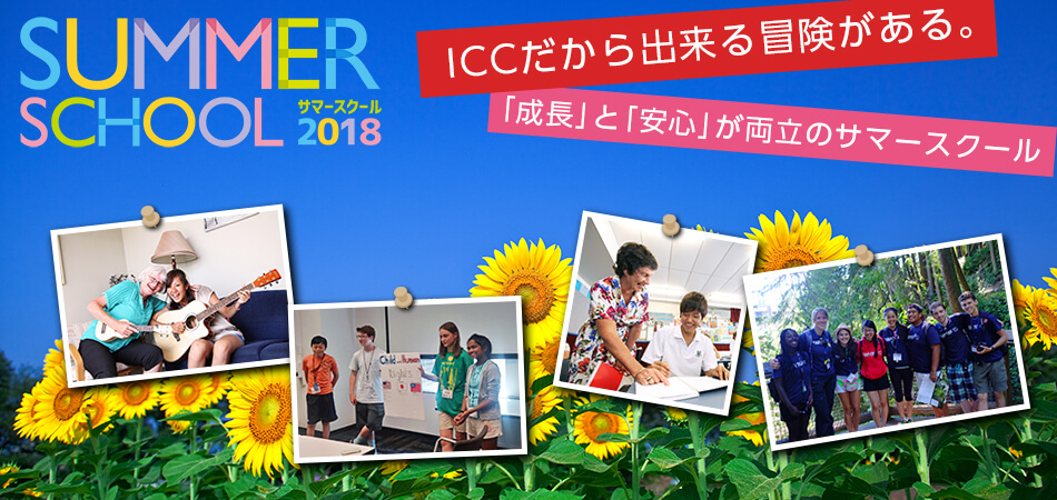 ICC サマースクール