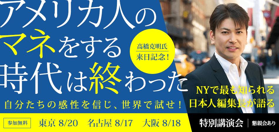 高橋克明氏、来日記念!特別講演会