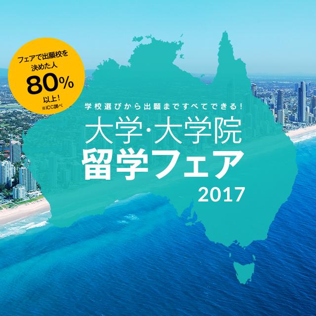オーストラリア大学・大学院留学フェア2017[東京]