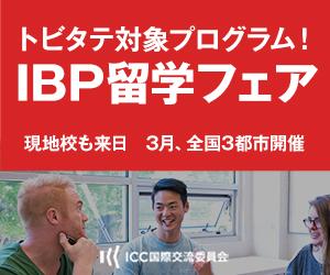 IBP留学フェア[大阪]
