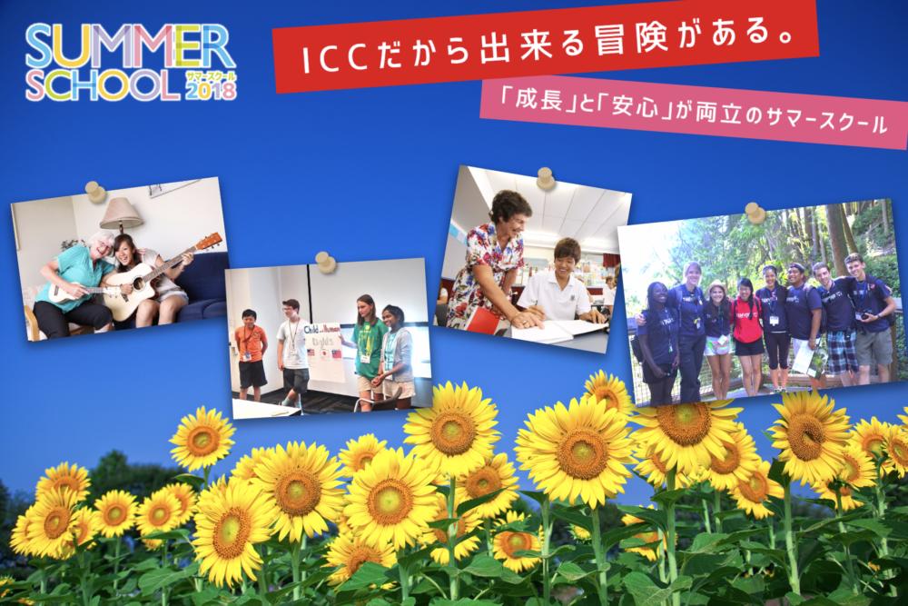 【サマースクール】夏休み短期留学 説明会[大阪]/無料留学情報セミナー